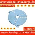 5 Meter Hi-Speed Ethernet Flat LAN Cable UTP Cat6 สายแลนสำเร็จรูปพร้อมใช้งาน ยาว 5 เมตร (สายแบน งอได้ ประหยัดพื้นที่)