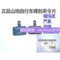 正品GIANT捷安特來令片 ATX777/850/660 XTC800/820山地車碟剎片