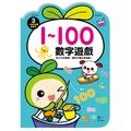 【世一】數字遊戲1-100(小種籽習寫本)