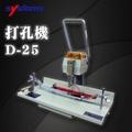 【Sysform 西德風】 鑽孔機 打洞機 D-25 打孔機 可打約500張A4紙 鑽孔厚度:50mm