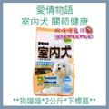 狗喵喵 日本 YEASTER 愛情物語 室內犬 狗狗飼料 2kg 關節健康配方 下標區 犬貓用品批發
