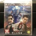 PS3遊戲 人中之龍0 誓約的場所 日文版 全新出清 #ps3 #如龍 #龍如 #人中之龍 #ps4 #人中龍