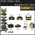 *工具潮流*美國DEWALT 得偉 變形金剛全系列工具箱+手推車 (TSTAK1~TSTAK6+把手手推車)