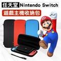 任天堂Nintendo Switch NX NS 主機 多功能 防塵 防震 耐摔 硬殼 雙層 加厚 EVA 收納 保護包