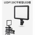 神牛 Godox LED120C 平板型 LED燈 可調色溫 3300K-5600K