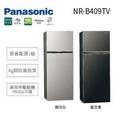 【24期0利率+基本安裝+舊機回收】Panasonic 國際 NR-B409TV 冰箱 393L 四門 變頻 電冰箱 公司貨