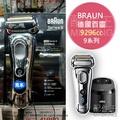 【配件王】現貨 日本代購 BRAUN 德國百靈 9296CC 電動刮鬍刀 電鬍刀 9系列