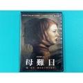 【大謙】《 母難日~【陰兒房】金牌製片+【奪魂鋸3D】導演聯手打造》 台灣正版二手DVD