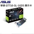 ASUS 華碩 GT710-SL-1GD5 顯示卡【德寶資訊全新商品含發票】