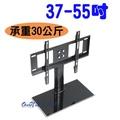 """【海洋視界EY-620】""""兩用式 37吋-55吋LED薄型電視底座 萬用固定式腳架 可調高度 電視座台 桌架"""