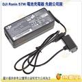 大疆 DJI Ronin 57W 電池充電器 先創公司貨 充電器 如影