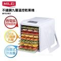 含運費 德國米徠MiLEi 不鏽鋼九層溫控乾果機 MYS-903 微電腦控制面板 304不鏽鋼托盤 定時功能