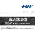 漁拓釣具 FEV BLACK EGI 黑烏賊 軟絲竿