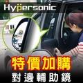 Hypersonic 汽車後照輔助鏡 後視鏡後照鏡 B柱鏡後視輔助鏡 後視B柱鏡 盲點鏡 預防死角行車安全 通用型 黏貼式 HPN815 HPN816