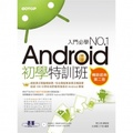 Android初學特訓班(第2版)(暢銷改版,全新Android..
