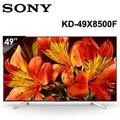 SONY KD-49X8500F  49吋4K高畫質液晶電視