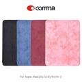 【comma】Apple iPad(2017/2018)/Air/Air 2 樂汀筆槽保護套 (統)