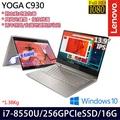 Lenovo YOGA C930 81C4CTO1WW 13.9吋翻轉觸控輕薄筆電 i7-8550U/16G/256G SSD/Win10