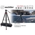 數位小兔【Sachtler 沙雀 1017MS Ace XL FT 75 碳纖維三腳架套組】