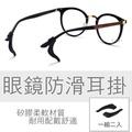 【現貨】一組二入 加強版標準眼鏡耳掛 眼鏡防滑套 眼鏡耳掛 鏡腳耳掛 防滑勾 防滑套矽膠止滑 運動耳掛