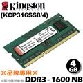 【品牌專用】 金士頓 4GB DDR3-1600 1.5V 一般電壓 筆電型 記憶體 (KCP316SS8/4) KCP