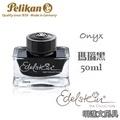 Pelikan 百利金《Edelstein 逸彩系列鋼筆墨水》瑪瑙黑 Onyx / 50ml
