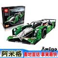 阿米格Amigo│全天候方程式賽車24 HOURS RACE CAR 樂拼20003 與樂高42039同款