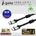 i-gota 鋁合金型高速乙太網路HDMI1.4版數位影音傳輸線(3M)