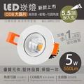 COB-LED崁燈5W 崁入孔5.5cm 高亮550lm 高演色性(Ra)