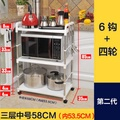 Microwave oven rack microwave oven rack