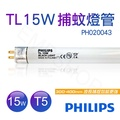 【飛利浦PHILIPS】15W 捕蚊燈管 T5捕蚊燈專用 TL-15W