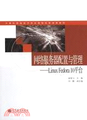 網絡服務器配置與管理:Linux Fedora 10平臺(簡體書)