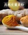 印度 100%AA級高純度秋薑黃粉500g/包 重金屬檢驗合格
