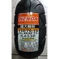 KENDA 建大 K433F 輪胎 130/70-10 130 70 10吋 彰化可自取