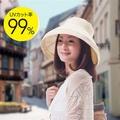 日本sunfamily 抗UV寬緣純天然綿帽