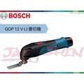 ~樂活工具~BOSCH 博世 空機(不含電池/充電器) 12V 充電式多功能魔切機 GOP 12 V-LI