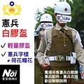 憲兵白膠盔-憲兵膠盔-白膠盔-國軍膠盔-膠盔-憲兵-部隊膠盔-軍用膠盔-仿鋼盔/可搭配海綿墊、白帽帶❗️