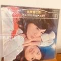 我在寶島賣很大《黑膠唱片-鳳飛飛 花有情花有愛 》