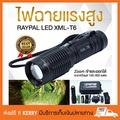 ไฟฉายแรงสูงส่องไกล ไฟฉาย led แรงสูง ไฟฉายเดินป่า ไฟฉายชาร์จได้  ไฟฉายพลังสูง RAYPAL LED XML-T6