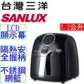【台灣三洋 SANLUX】健康氣炸鍋(SK-F810)