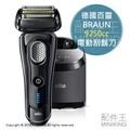 【配件王】 日本代購 德國百靈 BRAUN 9250cc 電動刮鬍刀 5段式 4刀頭 可水洗 非 9095 9295CC 勝 9090CC