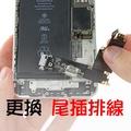 自行指定超商現場維修 iPhone6 plus 充電孔接觸不良 無法傳輸資料 耳機孔故障 iPhone7 更換尾插排線