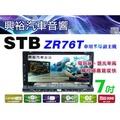 【STB】ZR76T 車用多媒體觸控螢幕主機*內建DVD+藍芽+導航+安卓&蘋果手機互聯*數位.倒車選配