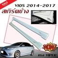 สเกิร์ตข้าง สเกิร์ตข้างรถยนต์ VIOS 2014 2015 2016 2017 ทรง VIPER (งานดิบไม่ทำสี)