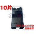 10片裝 全新維修用 HTC Desire A9 螢幕框膠 防水膠 液晶框膠 銀幕膠 液晶總成框膠 前框膠 框膠