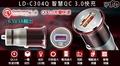 QC 3.0快速閃充 車用充電器(LD-C304Q)