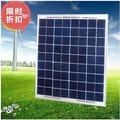 ☼陽光屋☼太陽能組件【】20W18V多晶太陽能電池板/太陽能電池組件/12V蓄電池充電