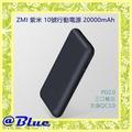 【Blue】附保護袋 ZMI 紫米10號 行動電源 20000mAh QC快充 Switch PD 小米 QB820