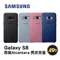 SAMSUNG Galaxy S8 原廠 Alcantara 麂皮 背蓋