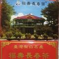 福壽長春茶 106/07 高山烏龍茶